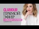 Юлианна Караулова о клипе Просто так , свадьбе и дуэте с Сергеем Лазаревым