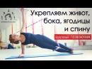 Укрепляем ПОЗВОНОЧНИК / Базовые упражнения для МЫШЕЧНОГО КОРСЕТА