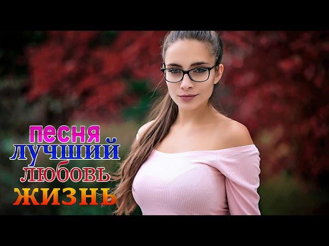 Новые Душевные Песни Шансона под Водочку ❋ 100 Хиты и Новинки Шансона 2017 - 2018