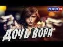 Фильм ДОЧЬ ВОРА 2018 НОВИНКА