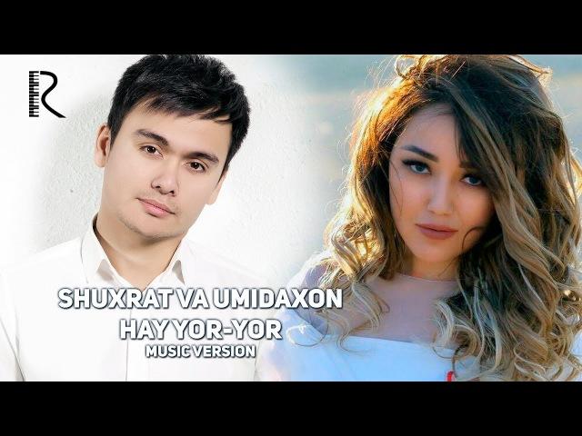 Shuxrat Yuldashev va Umidaxon - Hay yor-yor | Шухрат Юлдашев ва Умидахон - Хай ёр-ёр (music version)