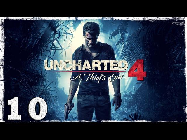 [PS4] Uncharted 4. 10: В пещере.