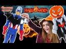 ХЭЛЛОУИН #Супергерои и ИТА выбирают костюмы ФЛЭШ БЭТМЕН ЧЕЛОВЕК ПАУК ХАЛК Видео ...