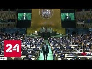 Угрозы человеку-ракете и дорога в ад: Трамп не услышал генсека ООН - Россия 24