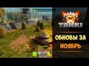 Танки Х обновления за ноябрь что нового в игре про танки
