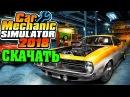 Car Mechanic Simulator 2018 Скачать Торрент Download