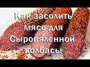 Как правильно засолить мясо для сыровяленной колбасы