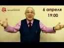 Евгений Петросян приглашает на свой сольный бенефис