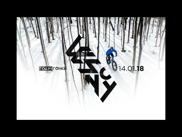 Winter Cup XC Race 3 Stage Godni Gonky | Годні Гонки Зимовий Кубок