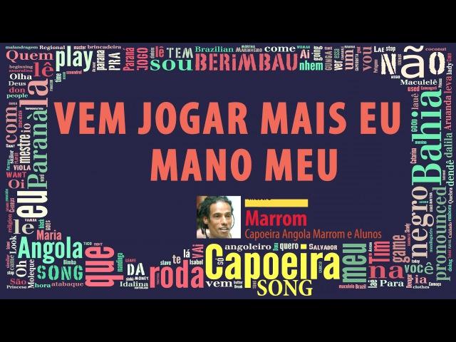Mestre Marrom (Capoeira Angola Marrom e Alunos) - Vem jogar mais eu, mano meu