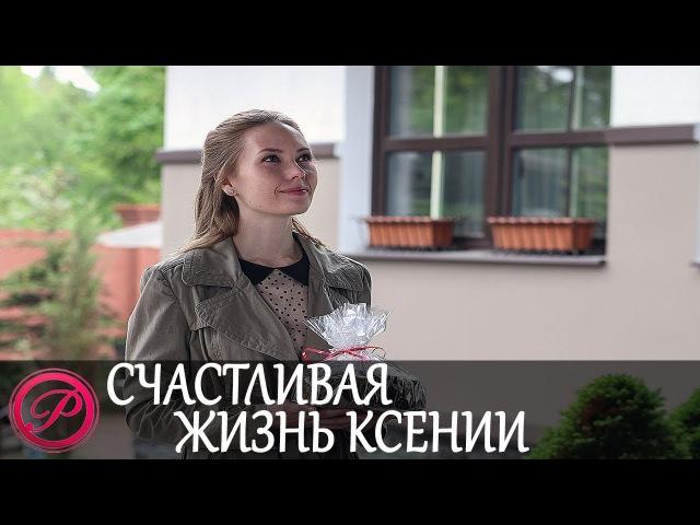 Счастливая жизнь Ксении (2017) Новая русская мелодрама 2017 новинка фильм @ Русский Р...