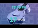 Гитара. Урок № 17 - Ұмытпа мені
