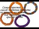 Простой способ плетения браслета из резинок на рогатке для начинающих - «рыбий хвост» /Сама Я mk