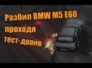 CRMP - GreenTech RP | Разбил BMW M5 E60, проходя тест-драйв