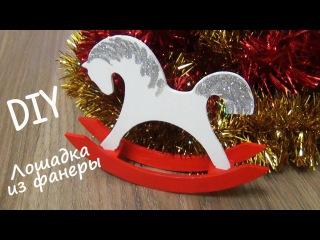 Новогодние игрушки своими руками. Лошадка-качалка. Новогодний декор из фанерных заготовок