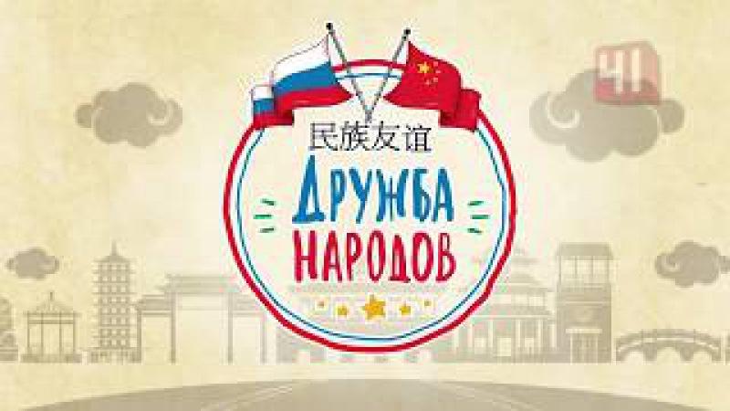 Передача «Дружба народов» с Галамартовной! Эфир от 26 сентября.