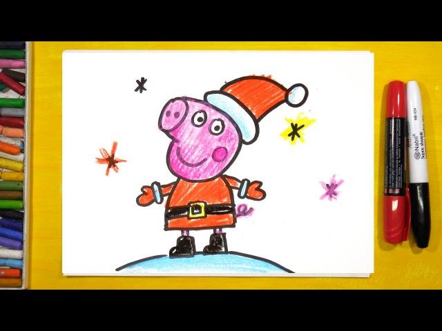 Свинка Пеппа рисунки на Новый год Урок рисования для детей смотреть онлайн без регистрации