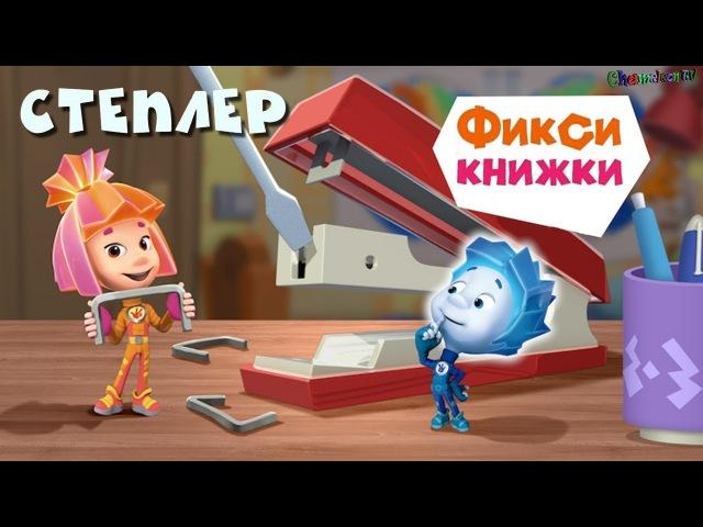 Детский уголок/Kids'Corner Фиксики Степлер Новая Игра мультик Фиксикнижки Дим Димыч порвал брюки🔧