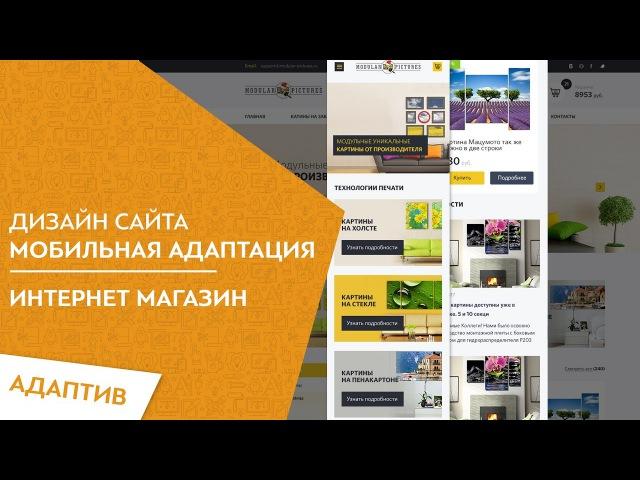 Адаптивный дизайн интернет магазина картин