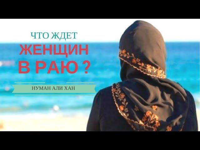 Что ждет женщин в Раю Нуман Али Хан
