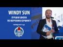 Windy Sun лучшая школа серфинга 2017