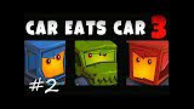 Car Eats Car 3 Evil Cars - Злые Хищные Машины 2 часть Преследуем КОНВОЙ Спасаем друзей