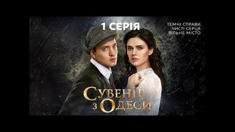 Сувенір з Одеси. 1 серія