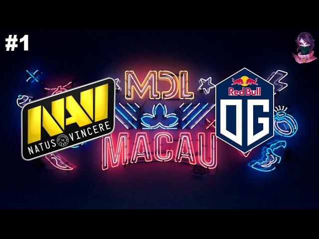 NaVi vs OG RU 1 (bo3) MDL Macau Lan Minor 10.12.2017