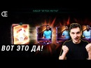 MOTM PACK OPENING! ВАГОН КРУТЫХ ИГРОКОВ! - FIFA MOBILE 18