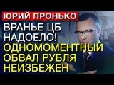 Юрий Пронько 26.09.2017 - РУБЛЕВЫЙ