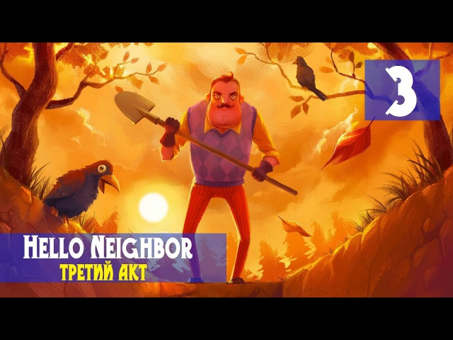 Прохождение Hello Neighbor · (Привет, сосед!) · [60 FPS] — Часть 3: Третий акт [ФИНАЛ]