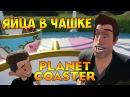 ЯЙЦА В ЧАШКЕ, ДЕКОРАЦИИ ОЧЕРЕДЕЙ И ЛУЧШАЯ ОХРАНА - Planet Coaster 2