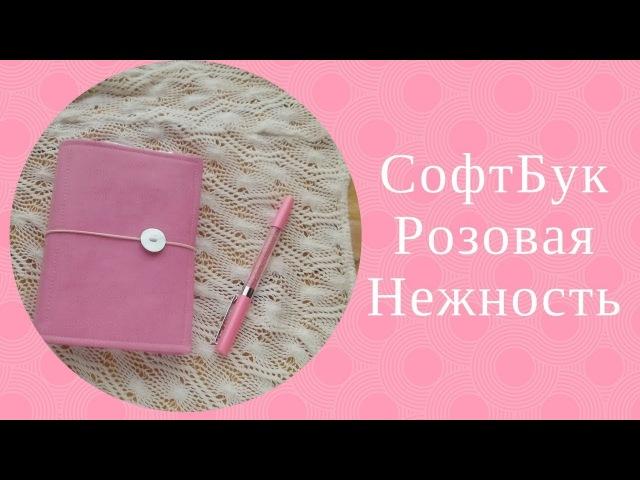 Обзор блокнота. Софтбук Розовая Нежность. Блокнот для личного дневника