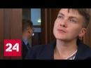 Савченко попала в черный список Миротворца - Россия 24