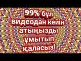 99% бұл видеодан кейін атыңызды ұмытып қаласыз!???