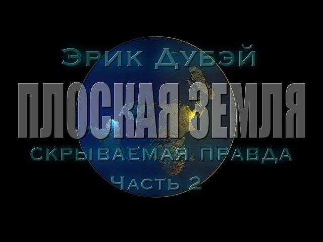 ПЛОСКАЯ ЗЕМЛЯ - скрываемая правда / Аудиокнига / Часть 2