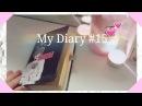 Мой личный дневник 15 | Мой ЛД 15
