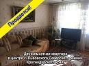 Продам 2-комнатную квартиру улучшенной планировки в с. Львовском Северского р-на Краснодарского края