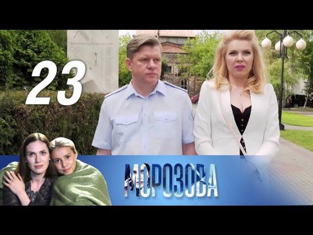 Морозова (2017). 23 серия. Неудачное ограбление / Детектив @ Русские сериалы