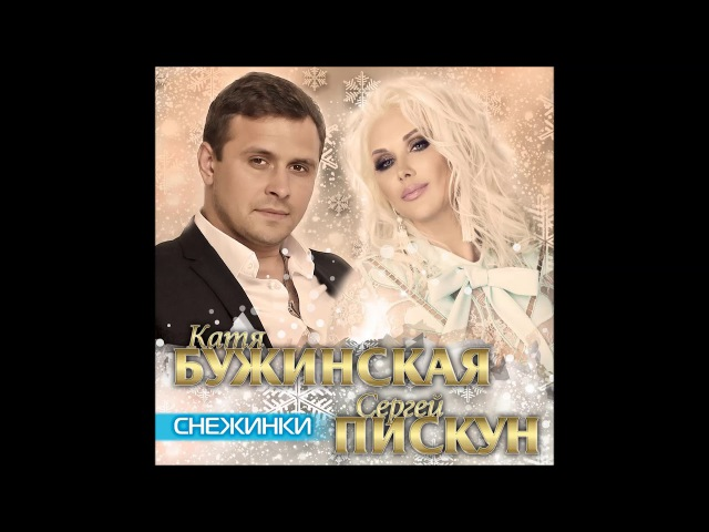 Катя Бужинская и Сергей Пискун - Снежинки ПРЕМЬЕРА!
