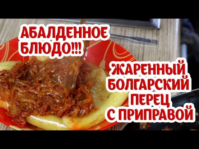 Жаренный болгарский перец.🌶🌶 Абалденное блюдо👌 Простой рецепт. Приготовьте сегодня!