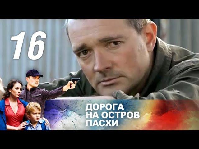 Дорога на остров Пасхи 16 серия (2012)