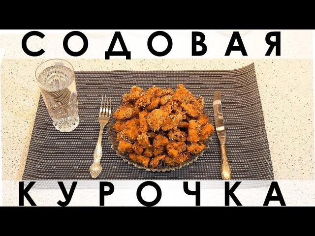 110. Содовая курочка популярный способ приготовления курицы - наше исполнение