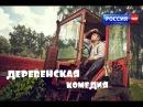 ДЕРЕВЕНСКАЯ КОМЕДИЯ 2017. Русские шикарные мелодрамы, сериалы HD