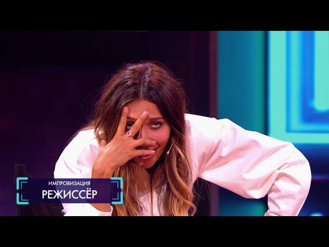 Импровизация «Режиссёр» с Региной Тодоренко. 3 сезон, 35 серия (76)
