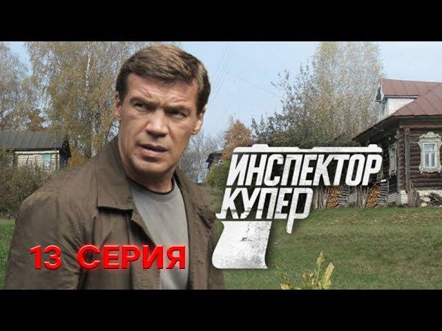 Инспектор Купер. 13 серия