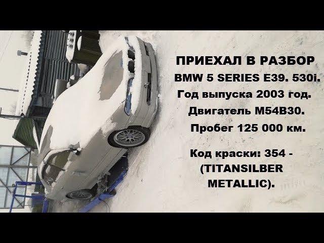 Приехал в разбор на запчасти. BMW 5 series E39. Тюнинг пакет AC Schnitzer.