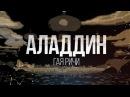 Аладдин Гая Ричи Перевод Гоблина