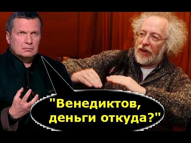 У Венедиктова иcтepикa с инфapктoм! Соловьев наносит конкретный ответный удар по Э...