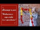 Мастер класс Необычная гирлянда для праздника и декора Микос рф
